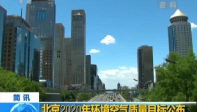 北京2020年環境空氣質量目標公布