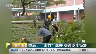 """香港:""""山竹""""離去 交通逐步恢復"""