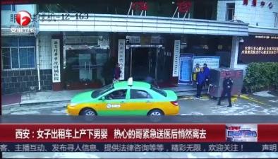 西安:女子出租車上産下男嬰 熱心的哥緊急送醫後悄然離去