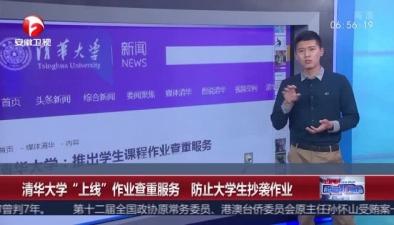 """清華大學""""上線""""作業查重服務 防止大學生抄襲作業"""