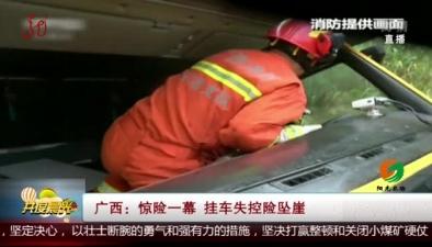 廣西:驚險一幕 挂車失控險墜崖