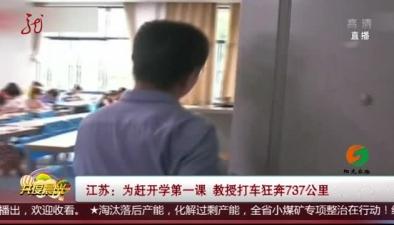 江蘇:為趕開學第一課 教授打車狂奔737公裏
