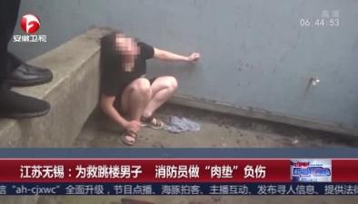 """江蘇無錫:為救跳樓男子 消防員做""""肉墊""""負傷"""