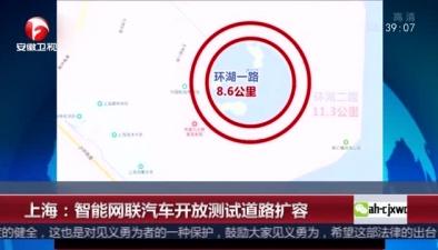 上海:智能網聯汽車開放測試道路擴容