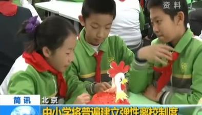 北京:中小學將普遍建立彈性離校制度
