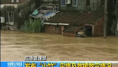 """應急管理部:發布""""山竹""""災情及救援救災情況"""