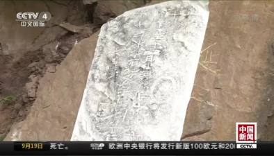 貴州習水:發現漢代崖墓群 距今一千七百年