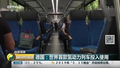德國:世界首款氫動力列車投入使用