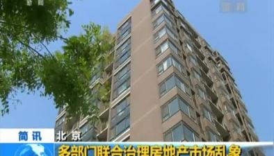 北京:多部門聯合治理房地産市場亂象