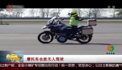 摩托車也能無人駕駛