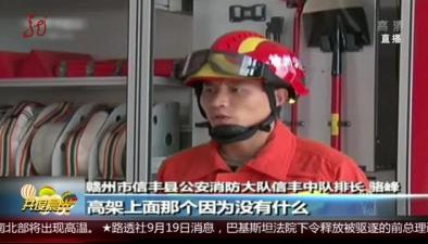 江西:男子工地高架上昏厥 緊急救援