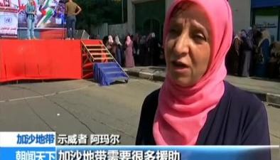 加沙地帶:近東救濟工程處員工抗議美停援助