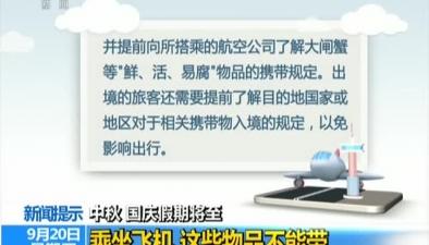 中秋國慶假期將至 乘坐飛機這些物品不能帶