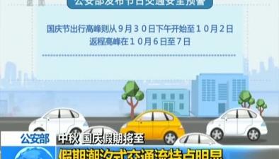 公安部:中秋國慶假期將至 潮汐式交通流特點明顯