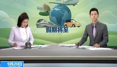 中秋國慶假期將至:首都機場預計運送旅客75.5萬人次