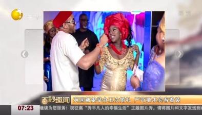 英國新娘舉辦五次婚禮 嚴苛要求賓客著裝