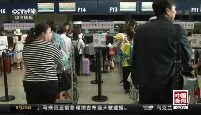 中秋 國慶假期將至:中秋假期首都機場預計運送旅客75.5萬人次