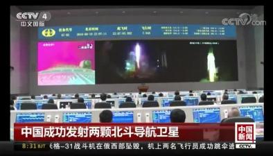中國成功發射兩顆北鬥導航衛星
