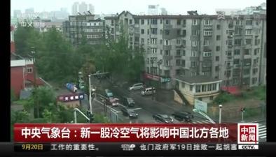 中央氣象臺:新一股冷空氣將影響中國北方各地