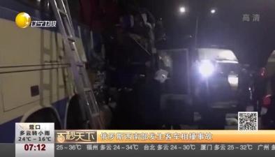 俄羅斯西南部發生客車相撞事故