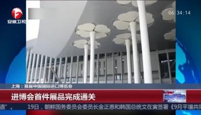 上海:首屆中國國際進口博覽會