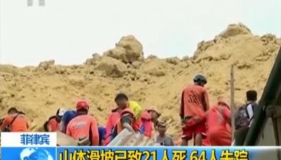 菲律賓:山體滑坡已致21人死 64人失蹤
