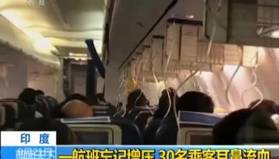 印度:一航班忘記增壓 30名乘客耳鼻流血