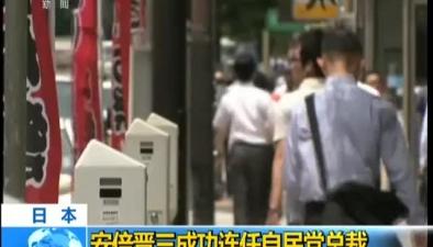 日本:安倍晉三成功連任自民黨總裁
