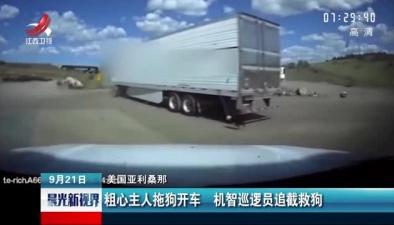 美國亞利桑那:粗心主人拖狗開車 機智巡邏員追截救狗