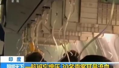 印度:一航班忘增壓 30名乘客耳鼻流血