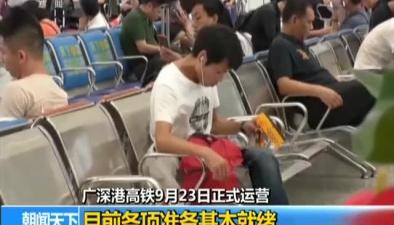 廣深港高鐵9月23日正式運營:目前各項準備基本就緒