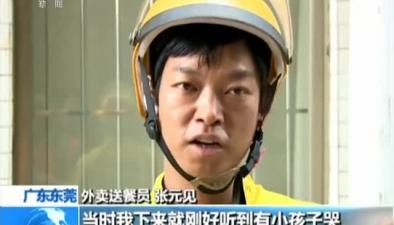 廣東:男孩不幸墜樓 警民聯手接住
