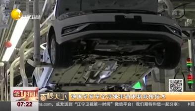 德國多家車企涉嫌串通限制減排技術