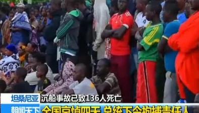 坦桑尼亞:沉船事故已致136人死亡