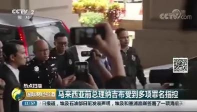馬來西亞前總理納吉布受到多項罪名指控