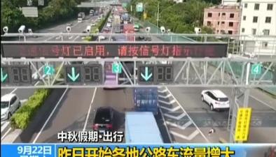 中秋假期出行:昨日開始各地公路車流量增大