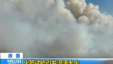 德國:火箭試驗引發沼澤大火
