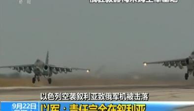 以色列空襲敘利亞致俄軍機被擊落:以軍責任完全在敘利亞