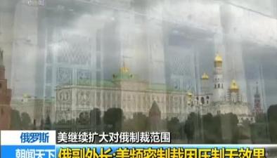 俄羅斯:美繼續擴大對俄制裁范圍 俄副外長美頻密制裁因壓制無效果