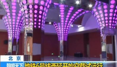 北京:地鐵6號線西延開始空載試運行
