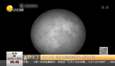 這個中秋 高分衛星帶你賞不一樣的月亮