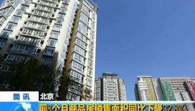 北京:前8個月商品房銷售面積同比下降32.8%