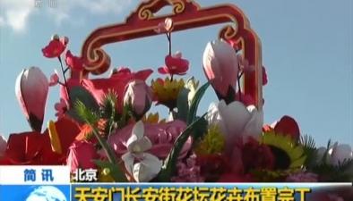 北京:天安門長安街花壇花卉布置完工