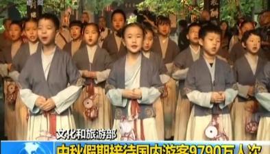文化和旅遊部:中秋假期接待國內遊客9790萬人次