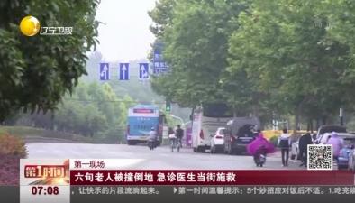 六旬老人被撞倒地 急診醫生當街施救