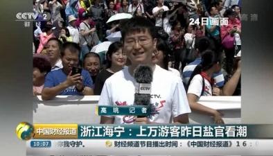 浙江:上萬遊客中秋鹽官看潮