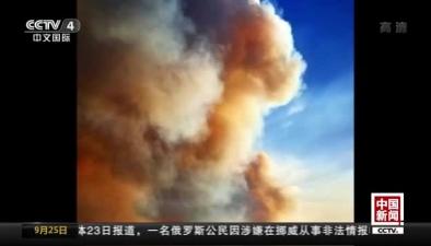 美國懷俄明州山火蔓延