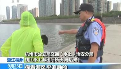 浙江杭州:錢塘觀潮潮水暗藏危險 切勿僥幸