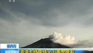 墨西哥:波波卡特佩特火山再度噴發