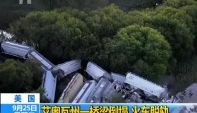 美國:艾奧瓦州一橋梁倒塌 火車脫軌